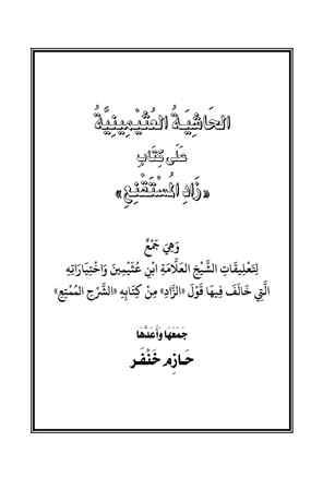 تحميل كتاب الحاشية العثيمينية على زاد المستقنع تأليف حازم خنفر pdf مجاناً | المكتبة الإسلامية | موقع بوكس ستريم