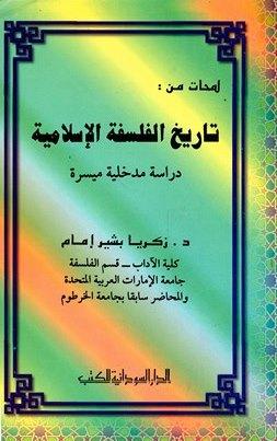 تحميل كتاب لمحات من تاريخ الفلسفة الإسلامية دراسة مدخلية ميسرة تأليف زكريا بشير إمام pdf مجاناً | المكتبة الإسلامية | موقع بوكس ستريم