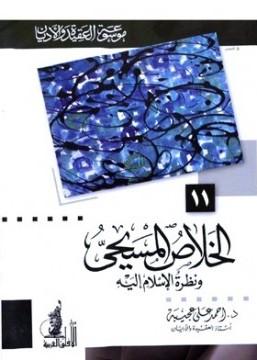 تحميل كتاب الخلاص المسيحي ونظرة الإسلام إليه تأليف أحمد علي عجيبة pdf مجاناً | المكتبة الإسلامية | موقع بوكس ستريم