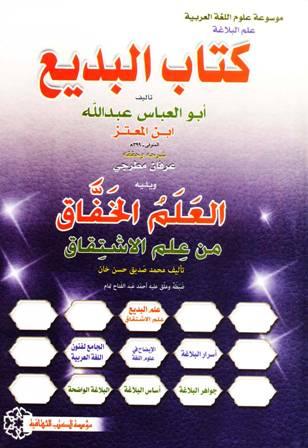 تحميل كتاب كتاب البديع (البديع في البديع) تأليف عبد الله بن المعتز pdf مجاناً | المكتبة الإسلامية | موقع بوكس ستريم