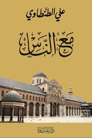 تحميل كتاب مع الناس (ط. 8) تأليف علي الطنطاوي pdf مجاناً | المكتبة الإسلامية | موقع بوكس ستريم
